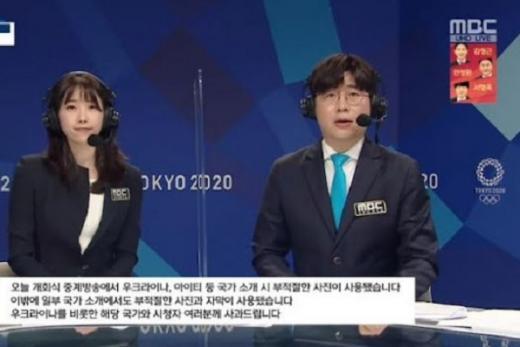 Dikecam Netizen Dunia Karena Olok-olok Defile Atlet Negara Lain di Olimpiade Tokyo 2020, TV Korsel Minta Maaf